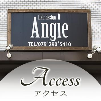 Access~アクセス~